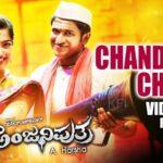 Chanda Chanda Song Lyrics